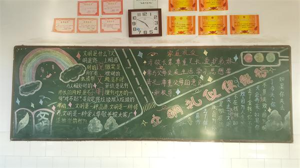 市油田第六中学文明礼貌月黑板报评比活动图片